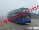杭州到滨州直达大巴 13958409812 的汽车18815