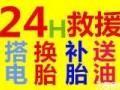 武汉三镇流动补胎,送油搭电,拖车