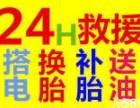 武汉三镇外出救援 高速送胎 补胎 换电瓶,拖车,修车