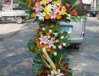 徐汇区 徐家汇开业花篮 开张花篮.鲜花花束速递送花 订花鲜花