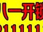 【公安部备案】烟台丁师傅开锁部,诚信可靠,开修换锁