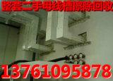 嘉兴二手母线槽回收/嘉兴电缆线回收公司