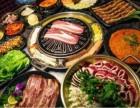 水晶锅涮烧烤一体加盟 加盟流程
