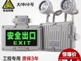悦色双头LED防爆应急灯光源标志灯安全出口消防照明停电应急灯具