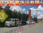 丽江飞轮汽车客货运有限公司