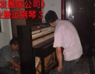 湘乡钢琴专业搬运韶山钢琴搬运