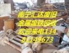 南宁汇达大型废旧金属回收公司高价回收工厂废旧设备