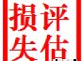 漳州机械设备评估,厂房拆迁损失评估,经营性损失评估,果树评估
