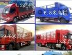 昭通货车拉货-长途搬家-货物运输-有各车型4至17.5米