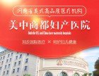 冬季怎么更好的坐月子郑州美中商都妇产医院专家怎么说