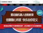 惠州爱动脑中小学机器人创客教育培训基地