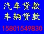 怎样快速办理北京汽车抵押贷款吗全国汽车押手续不押车贷款