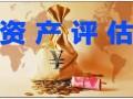 蚌埠权威评估公司专业高效