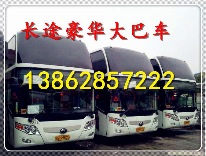 直达=南通如皋到舟山的汽车/13862857222直达客车票多少钱@