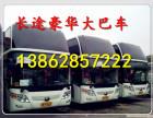 乘坐~昆山到三明的直达汽车 客车13862857222 三明