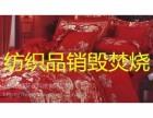 松江區庫存商品申報銷毀松江周邊服裝鞋帽銷毀殘次日用品銷毀方式