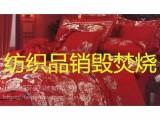 嘉定海关物品销毁公司 上海销毁公司 正规渠道处理残次服装鞋帽
