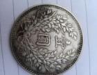 私人需要一批清三代瓷器,光绪元宝 民国纪念币 ,快速成交