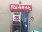 墟沟出口加工区小吃店转让【互诚传媒免费推荐】