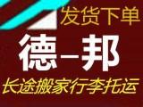 上海物流公司免費上門提貨上海托運公司歡迎咨詢行李托運長途搬家