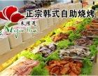 木槿韩式自助烤肉加盟费用/加盟优势