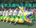 策划事业单位大型趣味运动会就找湘潭乐欢天