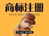 2020青岛市南云南路商标注册需要多久一站式服务尚鑫源专业