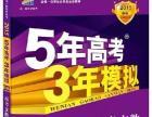 2015版的5年高考3年模拟高考文科数学(湖南专用),全