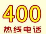 全国区域办理400电话,价格低至5分钱/分钟