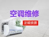 北京空调维修,空调拆装,空调加氟,清洗保养