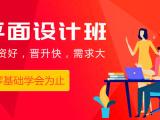 上海广告设计培训哪家好 平面设计软件PS培训多少钱
