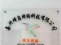 嘉兴市海盐县网站建设,企业网站制作,APP开发