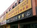 龙华东路 临街商铺 109平米