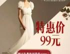 99元婚纱礼服