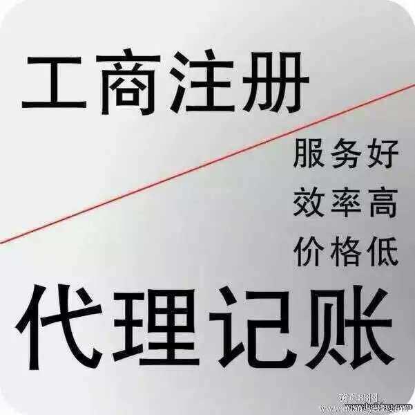 象山余姚低价代理记账验资税务咨询纳税申报