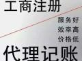 南京公司注册,提供地址,包章,代理记账