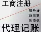 南京公司注册,代理记账,出口退税,社保公积代开