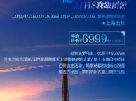 旅游百事通错峰推出【欧洲特惠季】