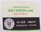 深圳在职MBA培训班多少钱能报读