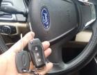 厦门配车钥匙,汽车钥匙解码,芯片钥匙,遥控钥匙匹配