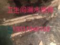 丰台东高地专业水管改造维修