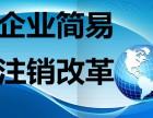 浏阳河路附近公司变更注销工商年检税务年检找安诚黄会计