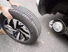 常州24小时汽车补胎换胎 汽车救援 要多久能到?