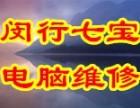 上海闵行七宝电脑上门diy装机硬盘U盘数据恢复维修网络布线