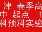 天津春季高考专本实验班面向全国限额招收初高中毕业生轻松上大学
