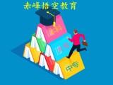 赤峰学历提升可以报考专科或本科专业