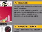 蚌埠平面广告设计培训PS+AI+CDR软件培训