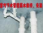 福州水管维修 暗管漏水维修 铜管漏水维修焊接 更换水龙头