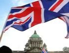 英国脱欧在即,欧盟入籍护照可在英国定居工作入学享受福利!