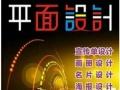 镇江电脑广告设计师培训班,镇江平面设计培训哪里有